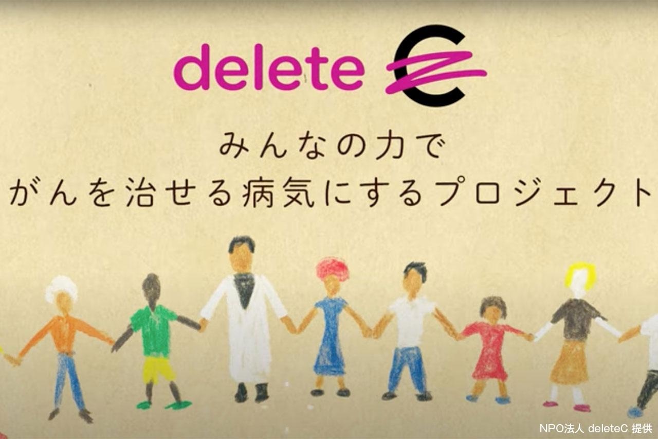 deleteC 2021 -HOPE-